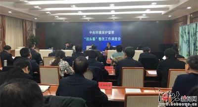 """河北省召开中央环境保护督察""""回头看""""整改工作调度会"""