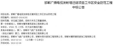 邯郸广播电视发射塔迁建项目工作区安全防范工程中标公告