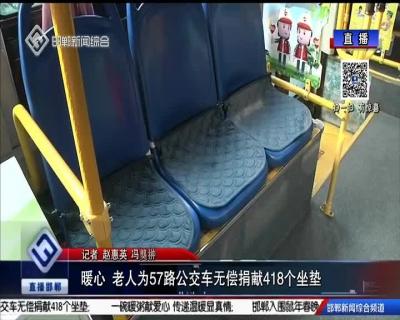 暖心 老人为57路公交车无偿捐献418个坐垫