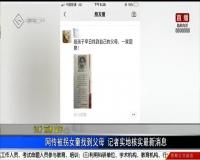 网传被拐女童找到父母 记者实地核实最新消息