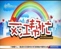 文江帮忙 12-03