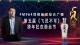 【回放】第五届《飞说不可》跨年狂欢粉丝节
