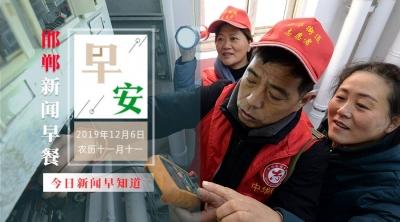 12月6日 邯郸新闻早餐