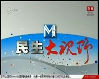 民生大视野 12-04