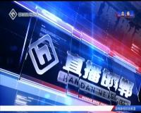 直播邯郸 12-05