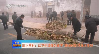 临漳前小庄村:以卫生清理为抓手 推动村庄环境大变样