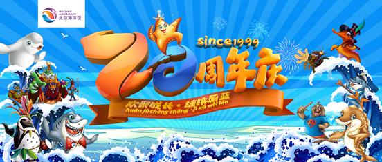 感恩二十年 北京海洋馆开启惠民季