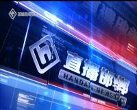 直播邯郸 12-04