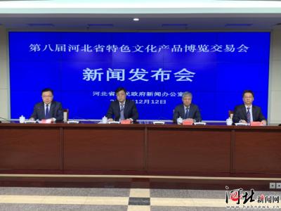 第八届河北省特色文化产品博览交易会将于27日在石举行