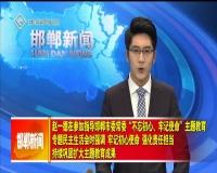 """赵一德参加指导邯郸市委""""不忘初心牢记使命""""主题教育"""