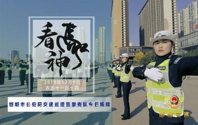 邯郸市公安局交通巡逻警察支队今日揭牌 看神马