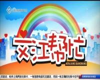 文江帮忙12-05