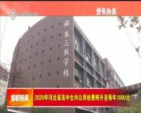 邯郸新闻资讯12-10