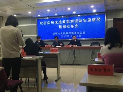 邯郸市召开农村危房改造政策解读新闻发布会