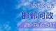 邯郸市集中供热协调监管部门(城管局)及供热企业将接受电视问政