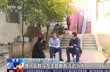 邯郸V视 | 央视《新闻联播》《新闻直播间》栏目  连续关注邯郸 报道我市多项重点工作