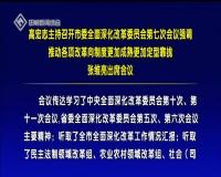 高宏志主持召开市委全面深化改革委员会