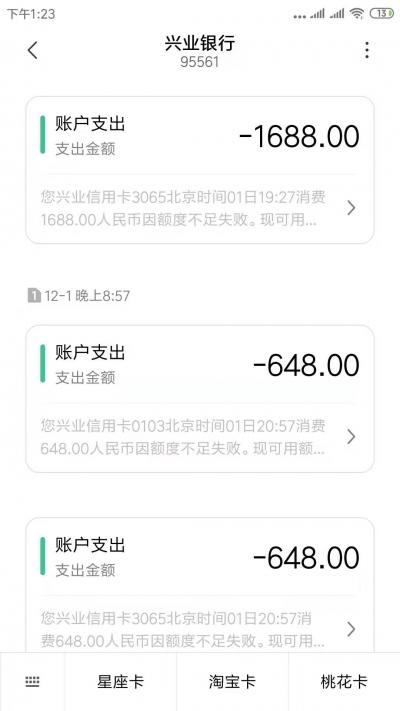 追踪:男孩网游刷万余元  记者协调退大半