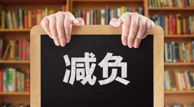 严控作业量 河北省出台中小学减负方案