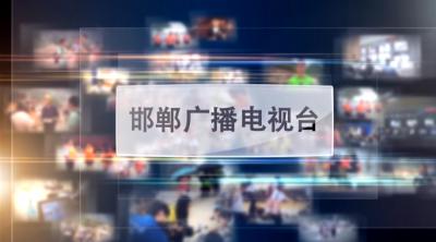 今天起!邯郸广播电视台实现高清播出
