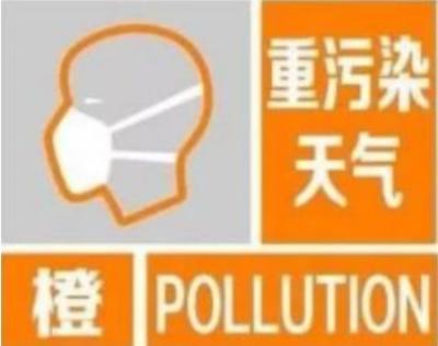 邯郸:重污染天气应急响应降级为Ⅱ级(橙色)