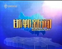 邯鄲新聞 12-13