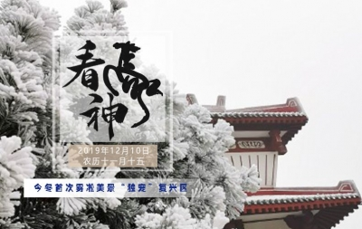 """今冬首次雾凇美景 """"独宠""""复兴区 看神马"""