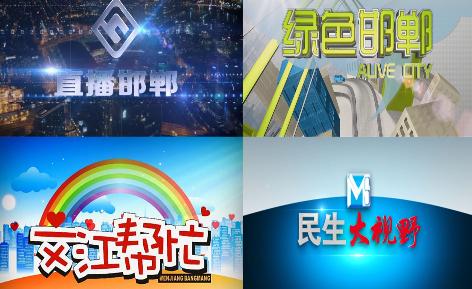 邯郸广播电视台高清化播出,是时候重新介绍一下我们的栏目了!