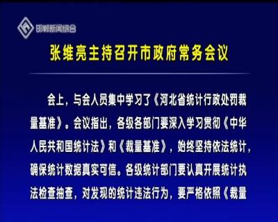 張維亮主持召開市政府常務會議