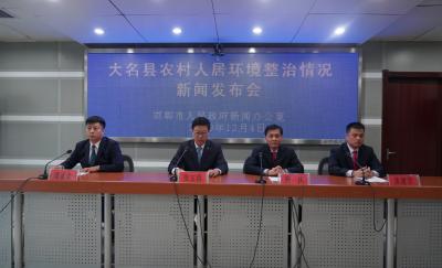 大名县农村人居环境整治情况新闻发布会