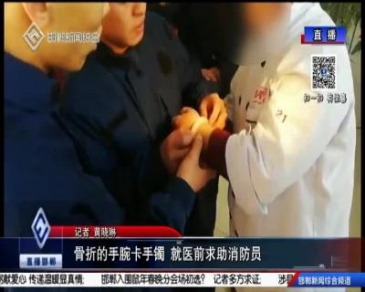 骨折的手腕卡手镯 就医前求助消防员