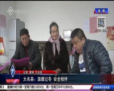 大名县:温暖过冬 安全相伴