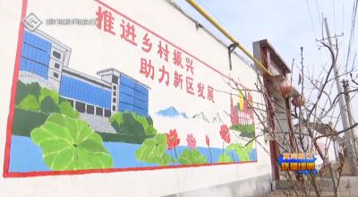 冀南新区城南办事处:环境整治 农村展新颜
