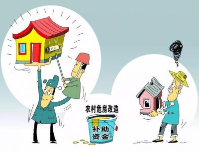 解读:邯郸市农村危房改造政策