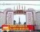 晉冀魯豫烈士陵園再發公告 禁止在園內進行健身娛樂活動