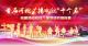 """首屆河北廣播電視""""十個名""""創建活動投票啟動 您支持對我們很重要!"""
