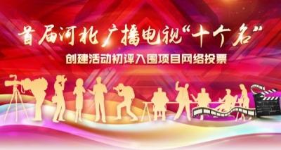 """为《清晨热线》投票啦!首届河北广播电视""""十个名""""创建活动网络投票启动!"""