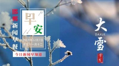 12月7日 邯郸新闻早餐