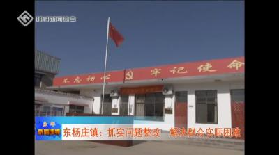 永年东杨庄镇:抓实问题整改  解决群众实际困难