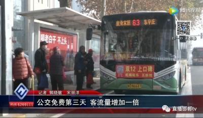 邯郸公交免费第三天 客流量增加一倍