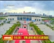 《河北日报》:邯郸以新理念推进东区高质量建设