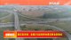 国家发改委:全国250组省界收费站将全部撤站