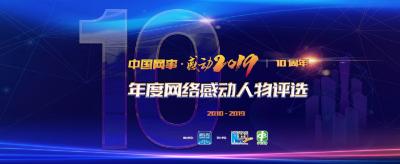 """河北8人(群体)入围""""中国网事·感动2019""""年度网络感动人物评选"""