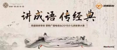 """""""讲成语 传经典""""邯郸广播电视台2019少儿讲故事大赛复赛即将开始...."""