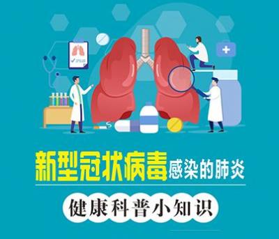 新型冠状病毒感染的肺炎防控科普知识
