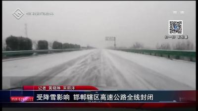受降雪影响 邯郸辖区高速公路全线封闭
