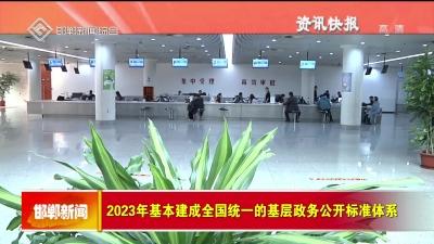 2023年基本建成全国统一的基层政务公开标准体系