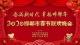 【直播】2020邯郸市春节联欢晚会