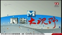 民生大视野 01-19