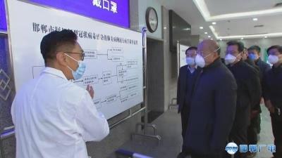 邯郸V视 高宏志到市疾控中心和医疗卫生机构调研